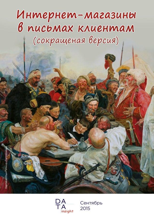 Сентябрь 2015 КартинаИльиРепина«Запорожцы»