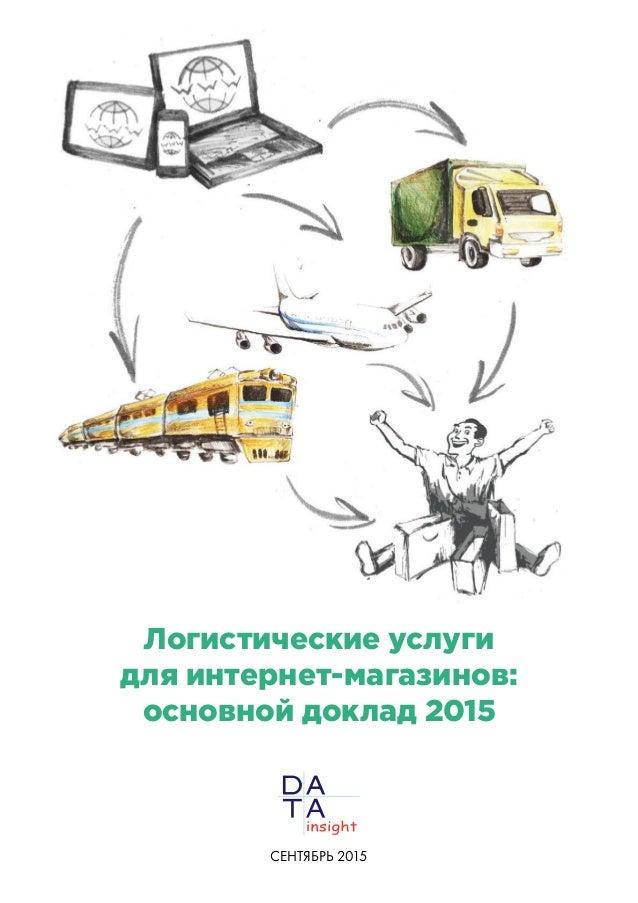 СЕНТЯБРЬ 2015 Логистические услуги для интернет-магазинов: основной доклад 2015
