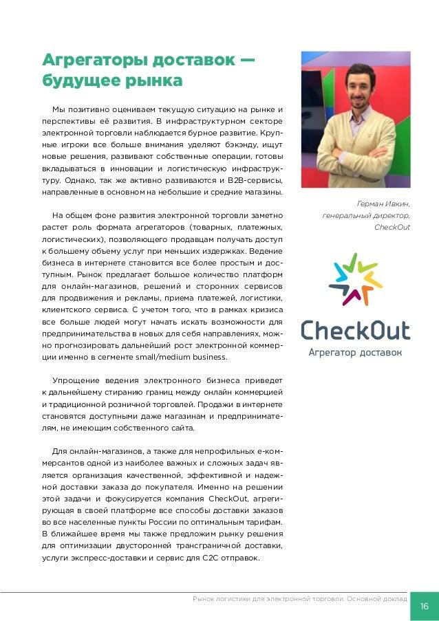 76440b848b1c Герман Ивкин, генеральный директор, CheckOut  16. Доставка для интернет  магазинов ...