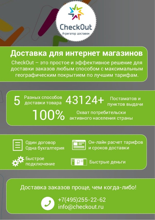 d0264c7902d7 Логистические услуги для интернет-магазинов  основной доклад 2015