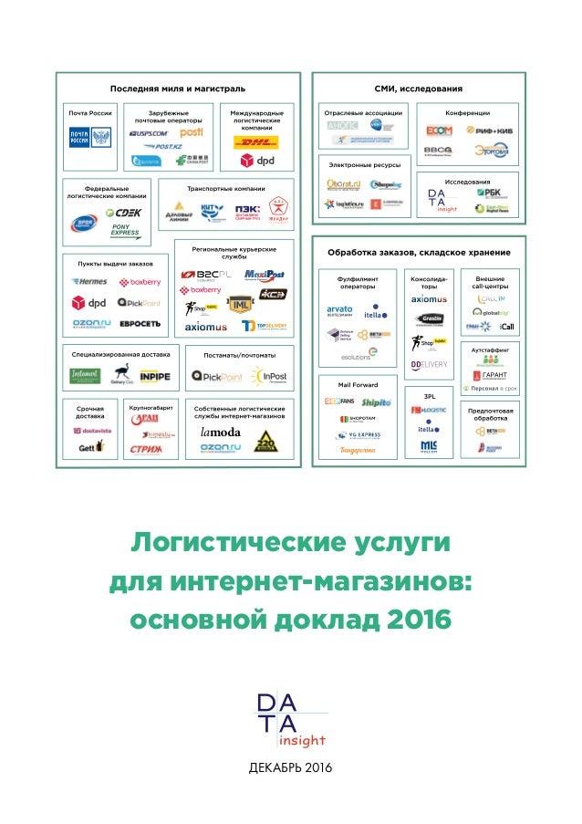 ДЕКАБРЬ 2016 Логистические услуги для интернет-магазинов: основной доклад 2016