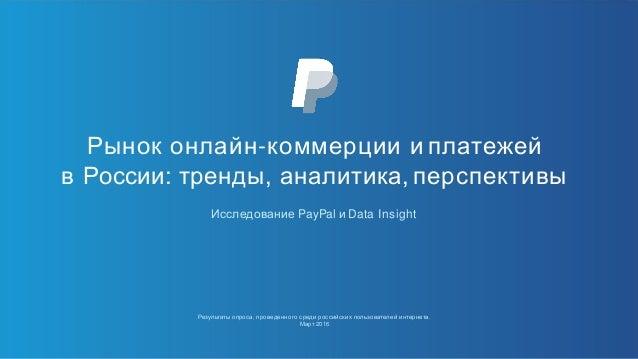 Результаты опроса, проведенного среди российских пользователей интернета. Март 2016 Рынок онлайн-коммерции и платежей в Ро...