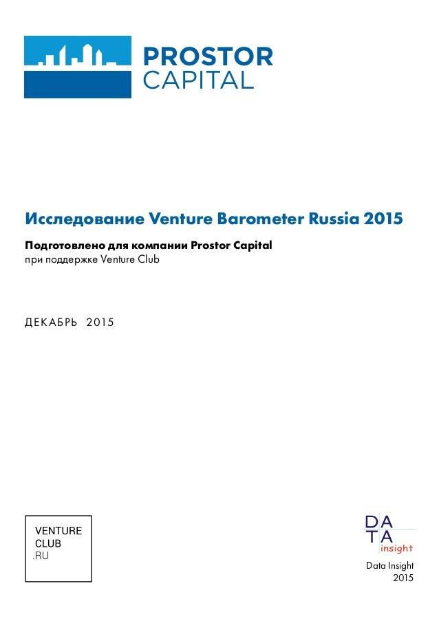 Исследование Venture Barometer Russia 2015 Подготовлено для компании Prostor Capital при поддержке Venture Club ДЕКАБРЬ 20...