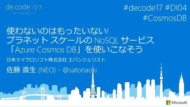 「Azure Cosmos DB」は、Build 2017 で発表された、Azure が提供する新 しい NoSQL データベース サービスです。NoSQL にはさまざまなバリ エーションがありますが、Azure Cosmos DB は JSO...