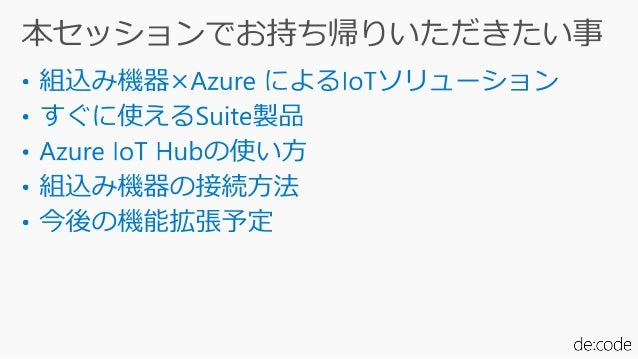 di10 iot azure iot hub sdk azure iot suite. Black Bedroom Furniture Sets. Home Design Ideas