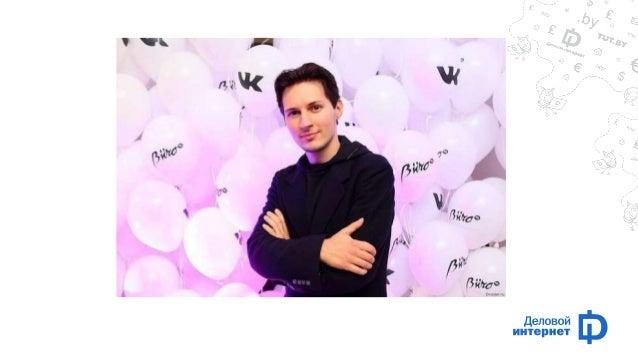10 октября — день рождения «ВКонтакте» и  одновременно день рождения Павла Дурова.  ВКОНТАКТЕ была создана восемь лет наза...