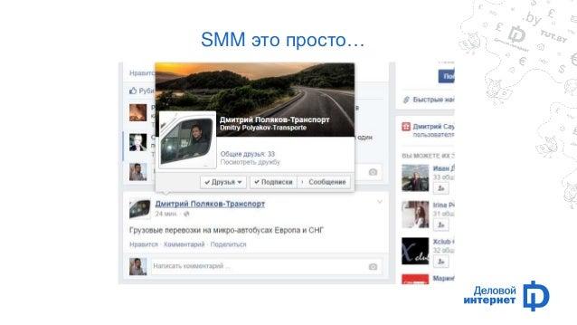 Чем больше у вас подписчиков, тем лучше  www.socialbakers.com/facebook-pages/brands/country/belarus/tag/auto/