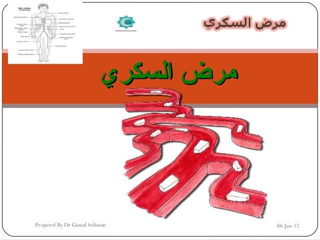 السكري مرضالسكري مرض 06-Jan-12Prepared By Dr Gamal Soliman