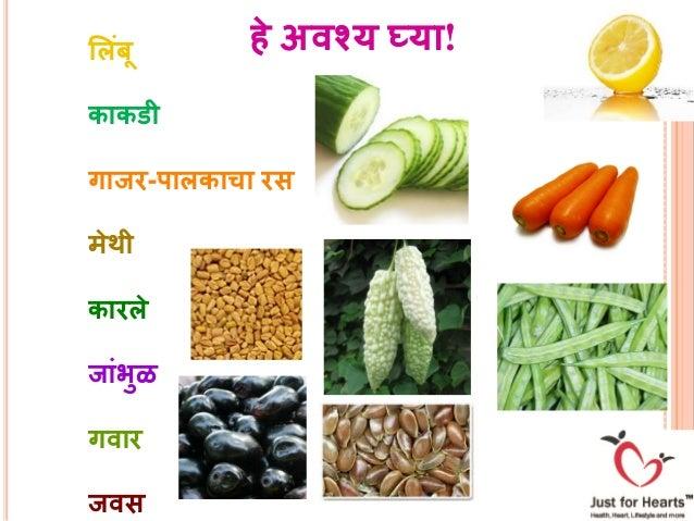 diabetes diet chart in marathi language pdf