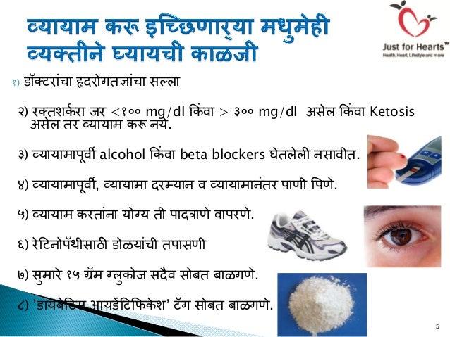 Exercise Guidelines for Diabetes Patients ( Marathi )