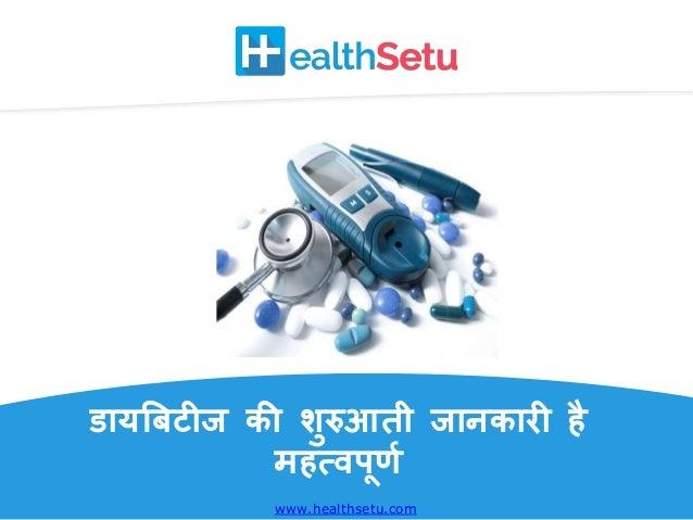 healthsetu.com डायबिटीज की शुरुआती जानकारी है महत्वपूर्ण www.healthsetu.com