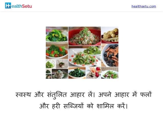 healthsetu.com स्वस्थ और सांतुमलत आहार लें। अपने आहार में फलों और हरी सक्ब्जयों को शाममल करें।