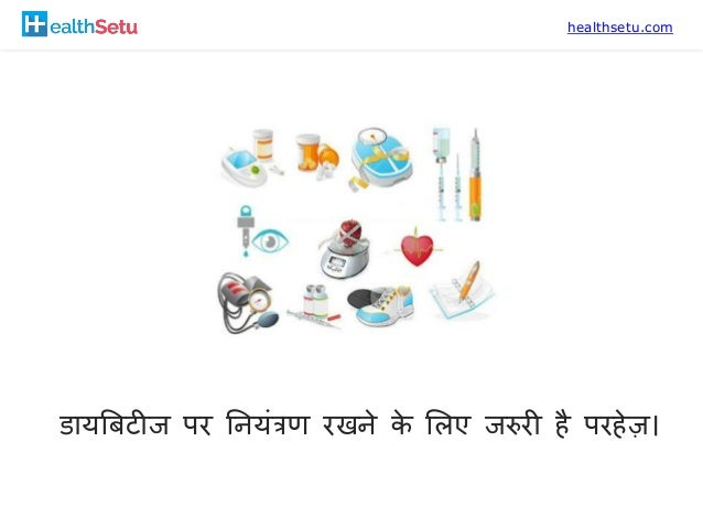 healthsetu.com डायबिटीज पर ननयांत्रण रखने के मलए जरुरी है परहे।।