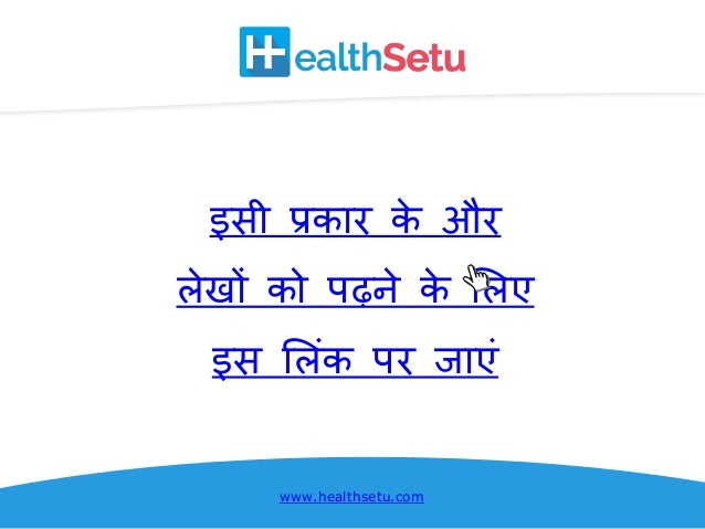 healthsetu.com इसी प्रकार के और लेखों को पढ़ने के मलए इस मलांक पर जाएां www.healthsetu.com