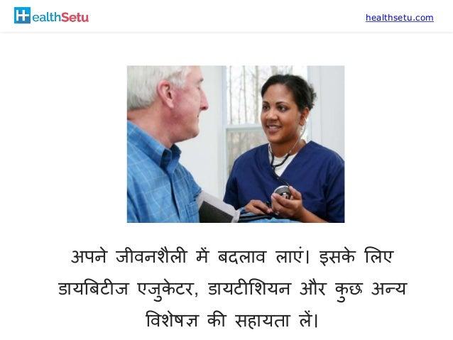 healthsetu.com अपने जीवनशैली में िदलाव लाएां। इसके मलए डायबिटीज एजुके टर, डायटीमशयन और कु छ अन्य ववशेषज्ञ की सहायता लें।