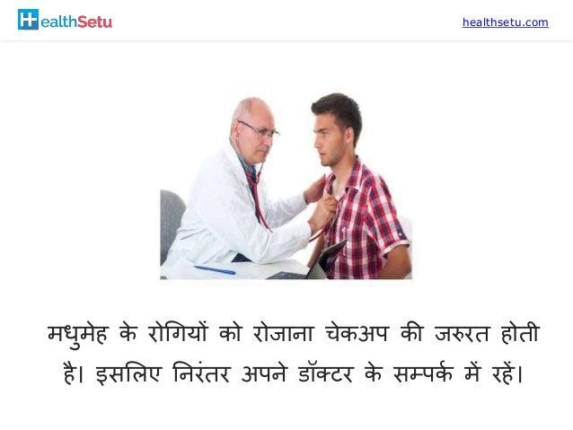 healthsetu.com मधुमेह के रोगियों को रोजाना चेकअप की जरुरत होती है। इसमलए ननरांतर अपने डॉक्टर के सम्पकक में रहें।