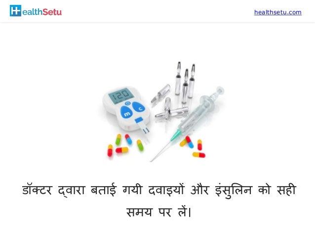 healthsetu.com डॉक्टर द्वारा िताई ियी दवाइयों और इांसुमलन को सही समय पर लें।