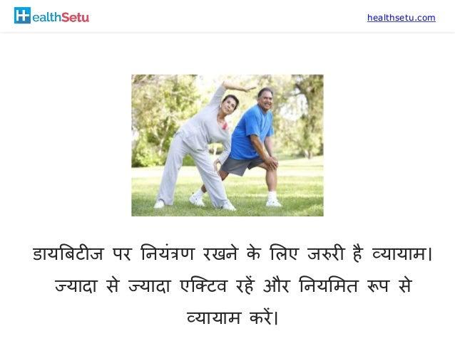 healthsetu.com डायबिटीज पर ननयांत्रण रखने के मलए जरुरी है व्यायाम। ज्यादा से ज्यादा एक्क्टव रहें और ननयममत रूप से व्यायाम ...