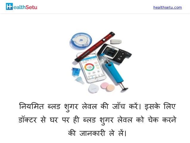 healthsetu.com ननयममत ब्लड शुिर लेवल की जााँच करें। इसके मलए डॉक्टर से घर पर ही ब्लड शुिर लेवल को चेक करने की जानकारी ले ल...