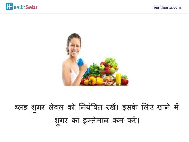 healthsetu.com ब्लड शुिर लेवल को ननयांबत्रत रखें। इसके मलए खाने में शुिर का इस्तेमाल कम करें।