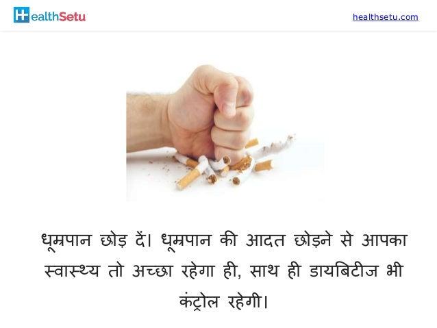 healthsetu.com धूम्रपान छोड़ दें। धूम्रपान की आदत छोड़ने से आपका स्वास््य तो अच्छा रहेिा ही, साथ ही डायबिटीज भी कां ट्रोल रह...
