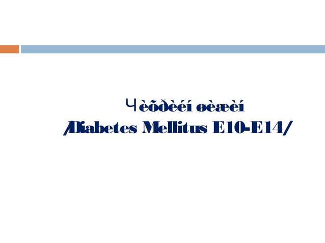 Чèõðèéí øèæèí / Diabetes Mellitus E10-E14/