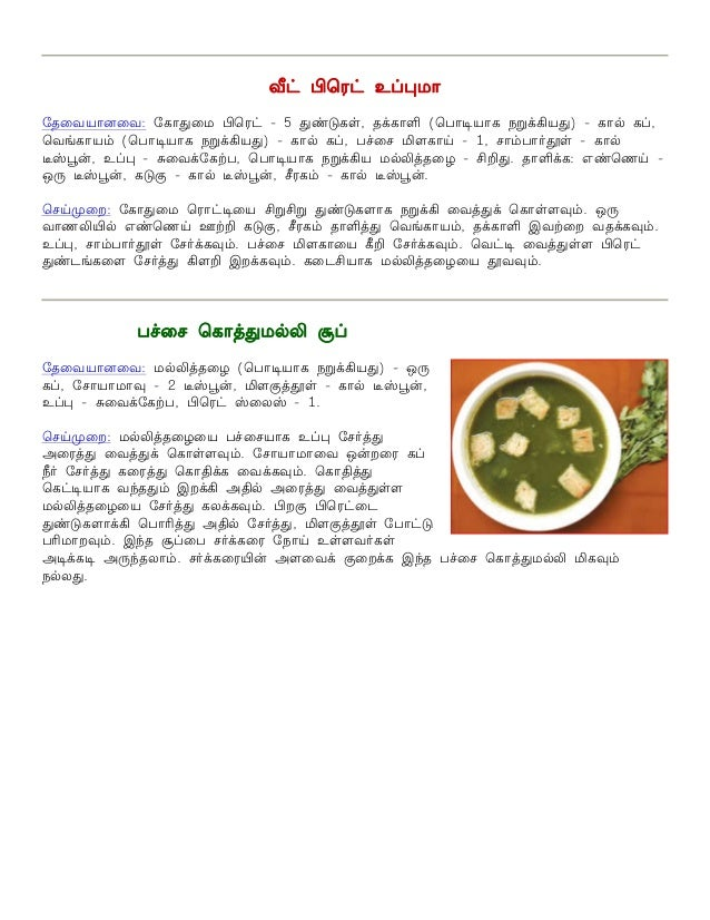 diabetic in tamil A diabetic diet is a diet that is used by people with diabetes mellitus or high blood glucose to minimize symptoms and dangerous consequences of the disease.