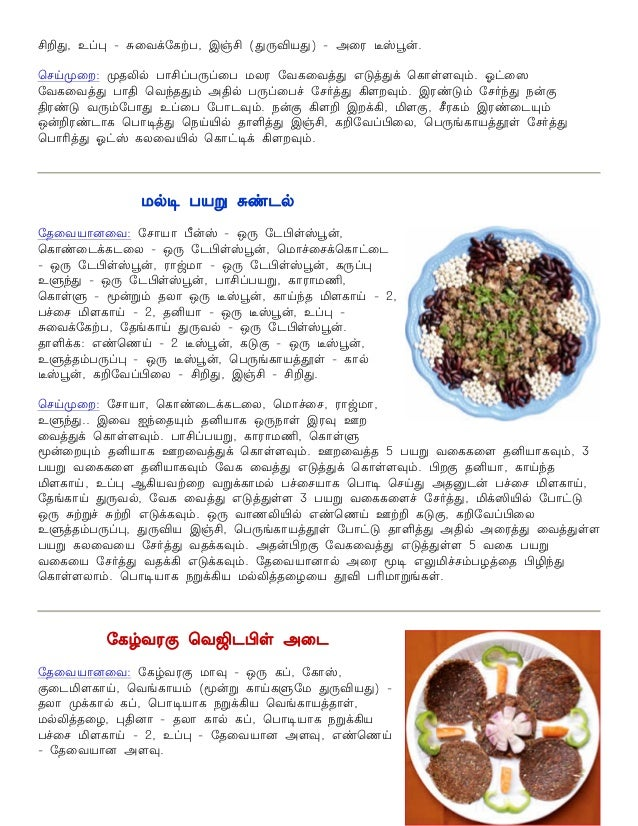 diabetic in tamil Online shopping for books from a great selection of type 2, general aas & more at everyday low prices.