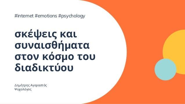 σκέψεις και συναισθήματα στον κόσμο του διαδικτύου Δημήτρης Αγοραστός Ψυχολόγος #internet #emotions #psychology