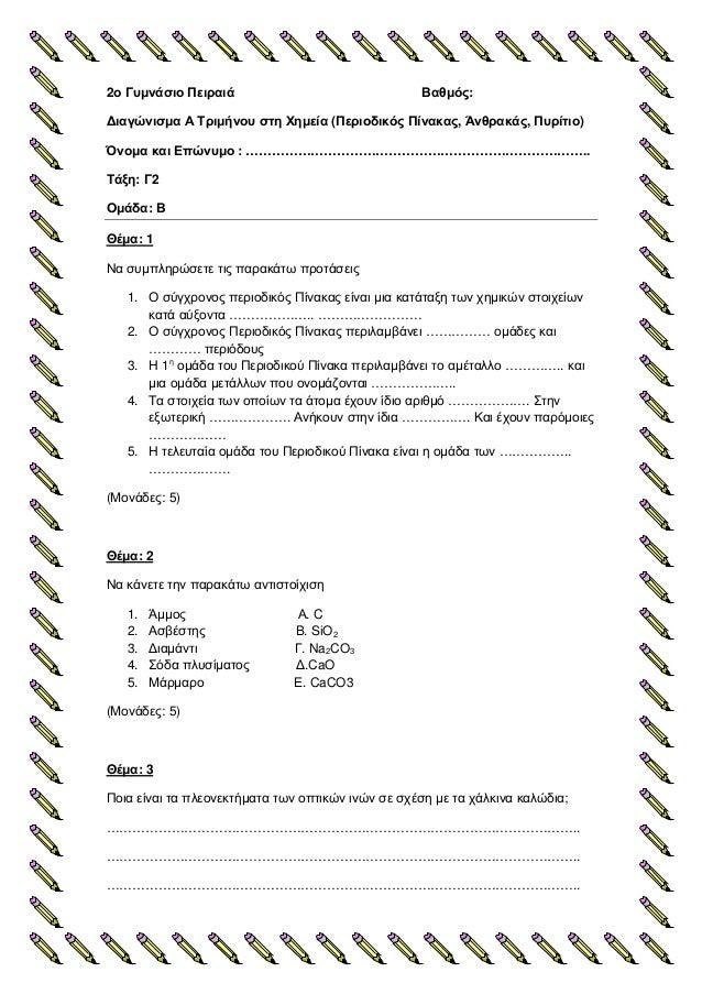 2ο Γυμνάσιο Πειραιά Βαθμός:  Διαγώνισμα Α Τριμήνου στη Χημεία (Περιοδικός Πίνακας, Άνθρακάς, Πυρίτιο)  Όνομα και Επώνυμο :...