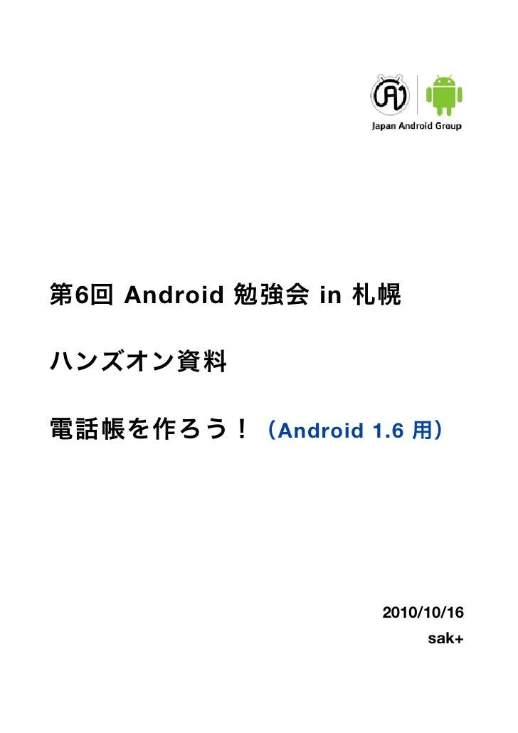 6   Android      in                   Android 1.6                            2010/10/16                             sak+