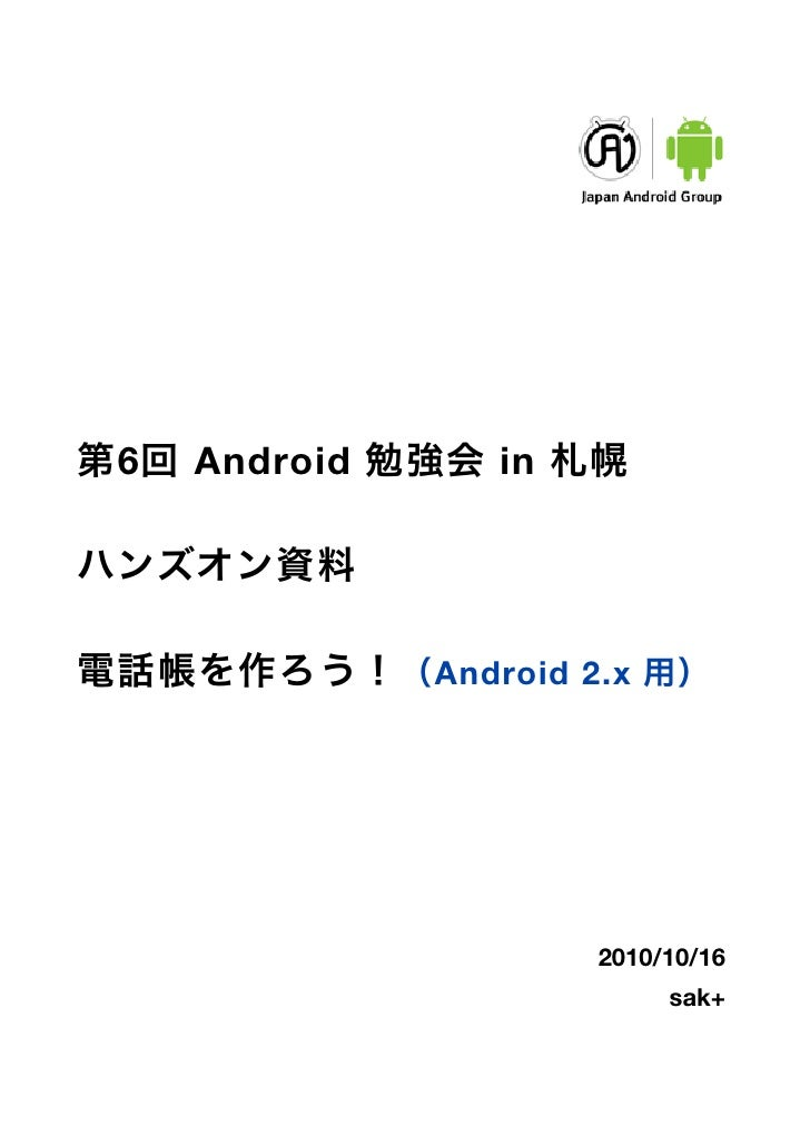 6   Android      in                   Android 2.x                            2010/10/16                             sak+