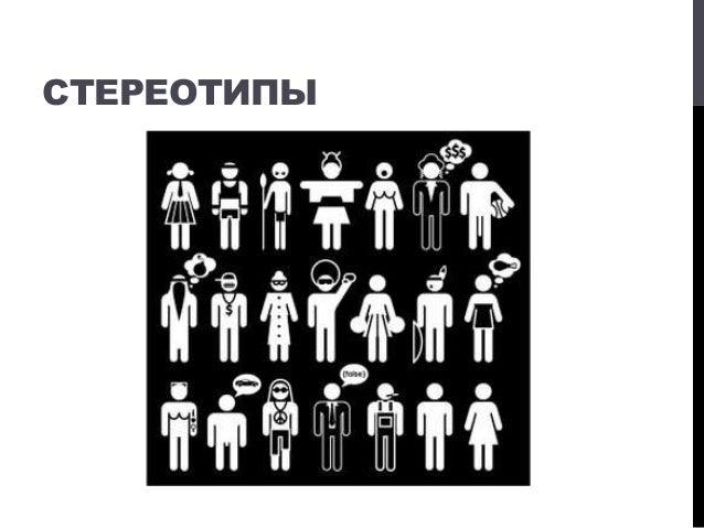 СТЕРЕОТИПЫ