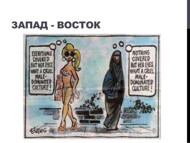 ЗАПАД - ВОСТОК