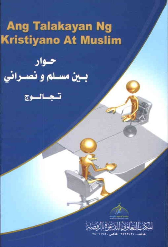 a study of a dialogue between a christian and a muslim In 1998, the muslim christian dialogue forum was formed to promote religious tolerance between muslims and christians so that they could work for the promotion of peace, human rights, and democracy.