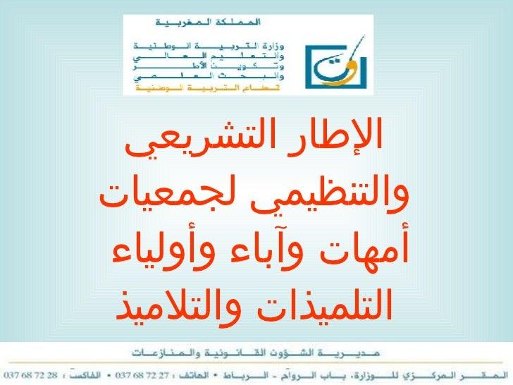 الإطار التشريعي والتنظيمي لجمعيات  أمهات وآباء وأولياء  التلميذات والتلاميذ