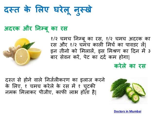 Diarrhea or Dast (दस्त) Home Remedies in Hindi