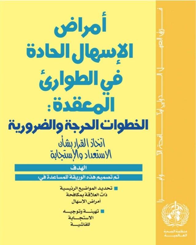 Diarrhea Arabic