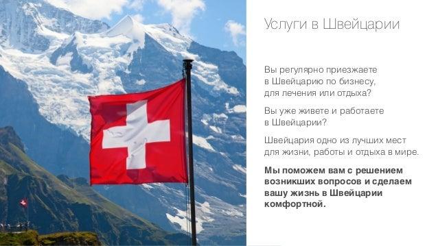 Услуги в Швейцарии Вы регулярно приезжаете в Швейцарию по бизнесу, для лечения или отдыха? Вы уже живете и работаете в Шве...