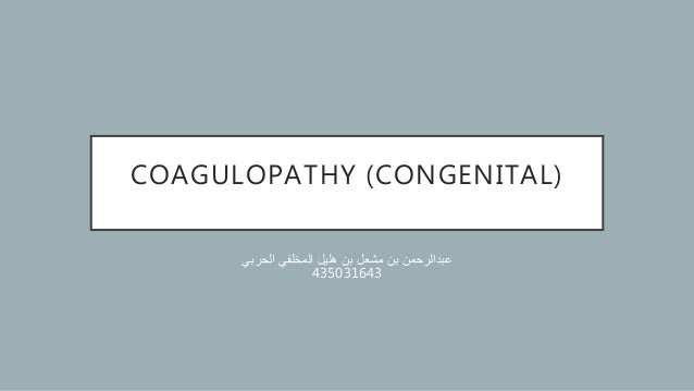 COAGULOPATHY (CONGENITAL) هليل بن مشعل بن عبدالرحمنالمخلفيالحربي 435031643