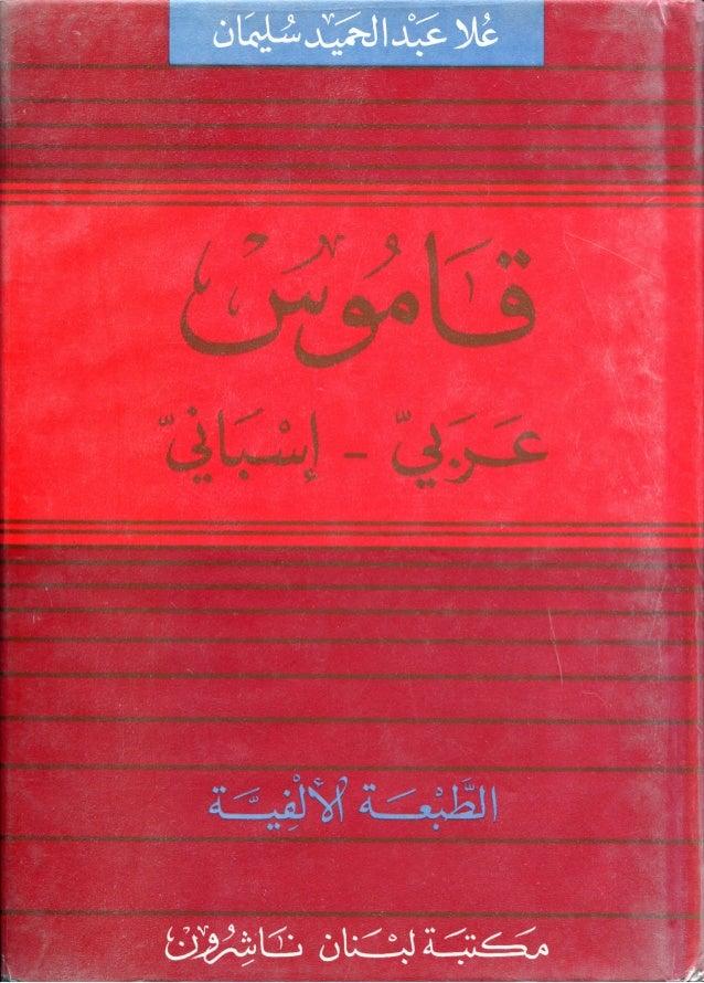 Diccionario Arabe - Español