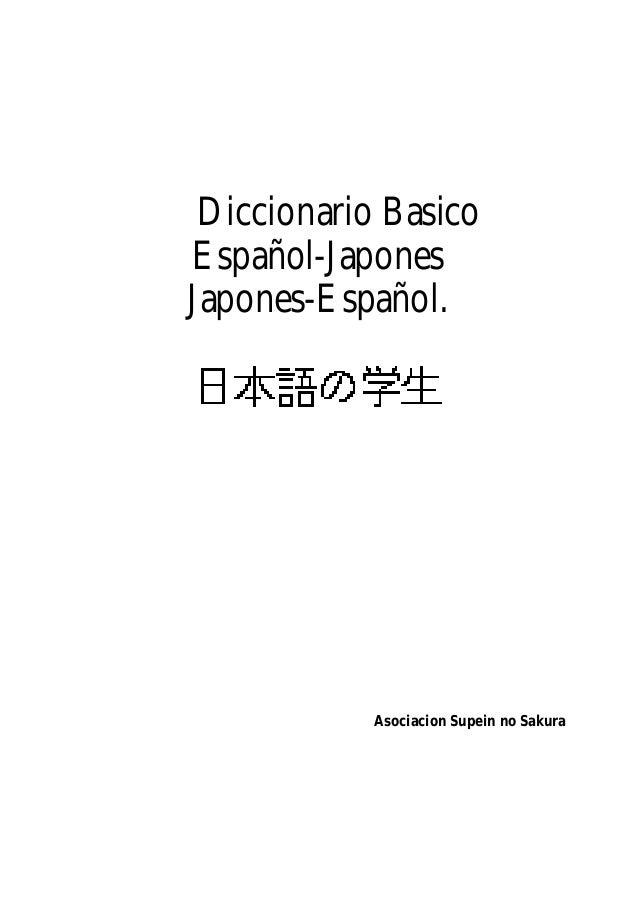 Diccionario Basico Español-Japones Japones-Español. Asociacion Supein no Sakura