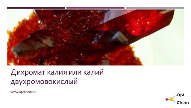 Дихромат калия или калий двухромовокислый www.optchem.ru