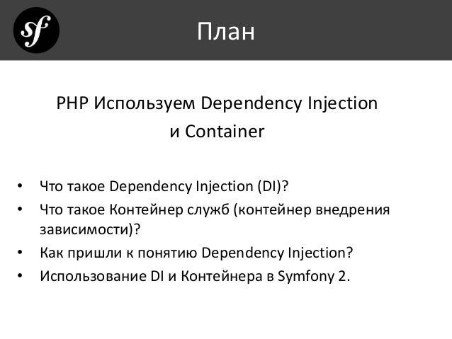 План PHP Используем Dependency Injection и Container • Что такое Dependency Injection (DI)? • Что такое Контейнер служб (к...