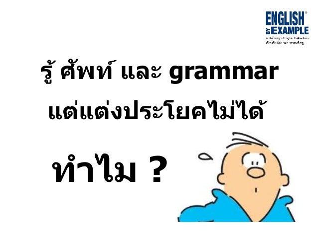 รู้ ศัพท์ และ grammar แต่แต่งประโยคไม่ได้ ทำไม ?