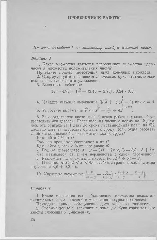 ПРОВЕРОЧНЫЕ РАБОТЫ Проверочная работа 1 по материалу алгебры 8-летней школы Вариант 1 1. Какое множество является пересече...