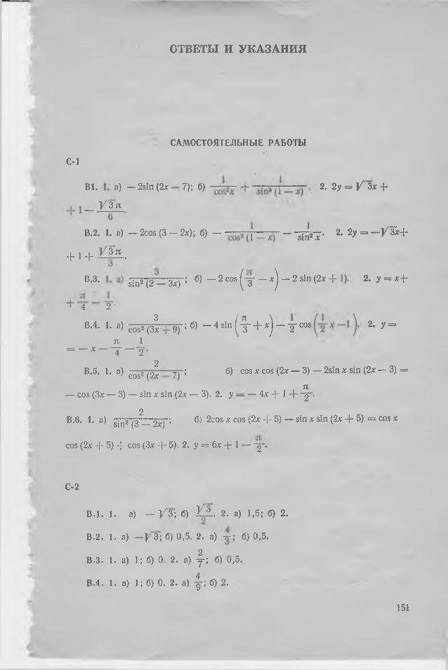 ОТВЕТЫ И УКАЗАНИЯ САМОСТОЯТЕЛЬНЫЕ РАБОТЫ С-1 B l. а) — 2sin(2х 7); б) 2 .2 у = У З х + У з л 6 В-2- 1- а) ֊ 2COS (3 - 2*);...