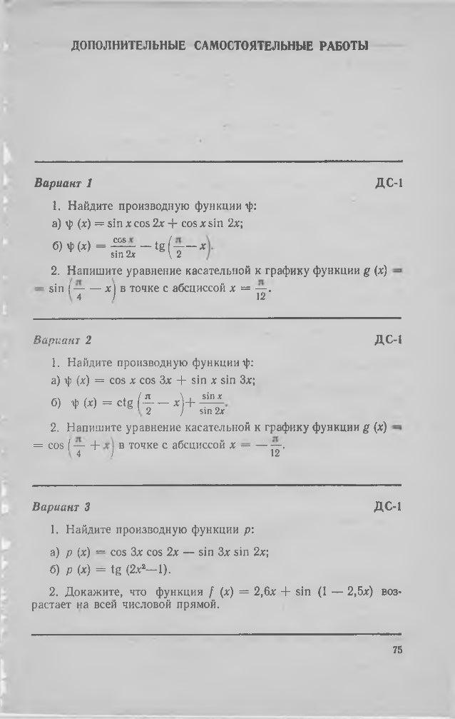 ДОПОЛНИТЕЛЬНЫЕ САМОСТОЯТЕЛЬНЫЕ РАБОТЫ Вариант 1 ДС-1 1. Найдите производную функции if: а) г]) (х) = sin х cos 2х + cos х ...