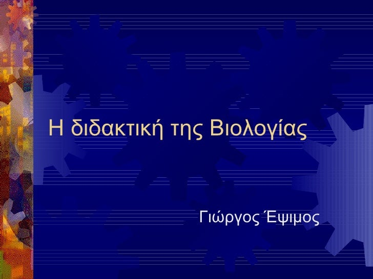 Η διδακτική της Βιολογίας <ul><li>Γιώργος Έψιμος </li></ul>