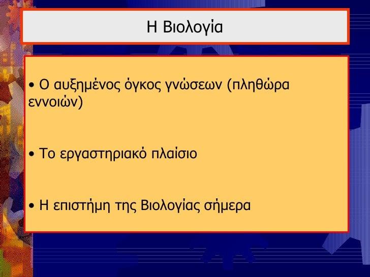 Didaktiki tis biologias Slide 3